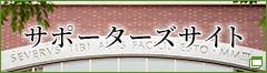 吉祥女子中学・高等学校サポーターズサイト