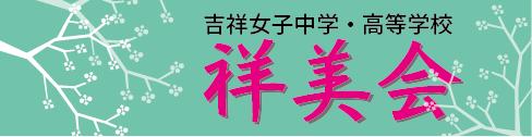 祥美会(保護者の会)・淑美会(卒業生の会)
