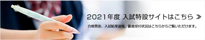 2021年度 入試特設サイトはこちら